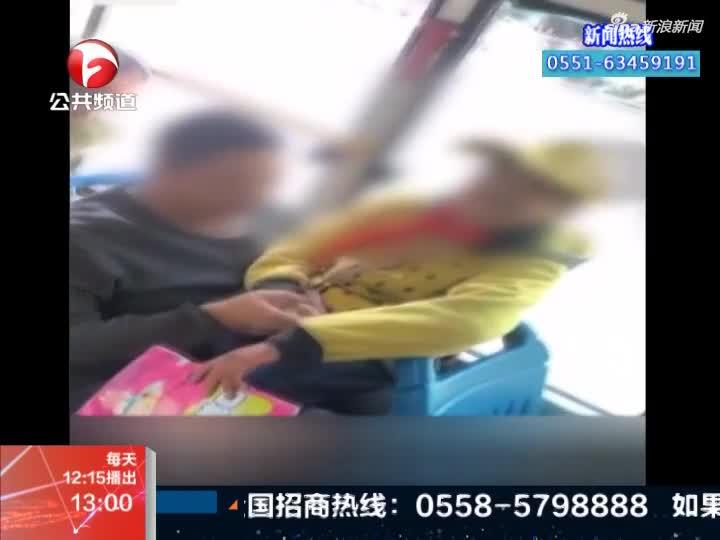 视频:陌生男子公交上搂抱5年级小女孩 警方介入调
