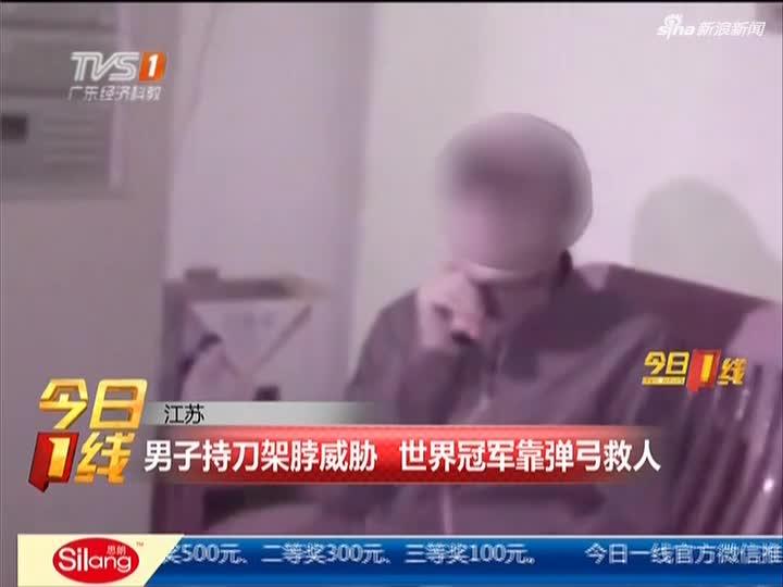 视频:男子刀架脖子欲自杀 世界冠军发射弹弓成功救