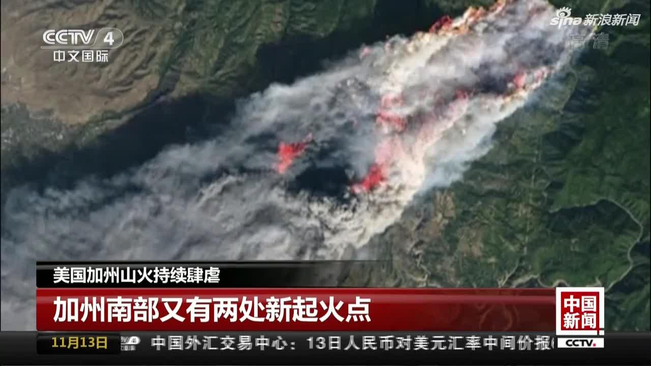 视频-加州山火持续肆虐:已致44人死亡 超200