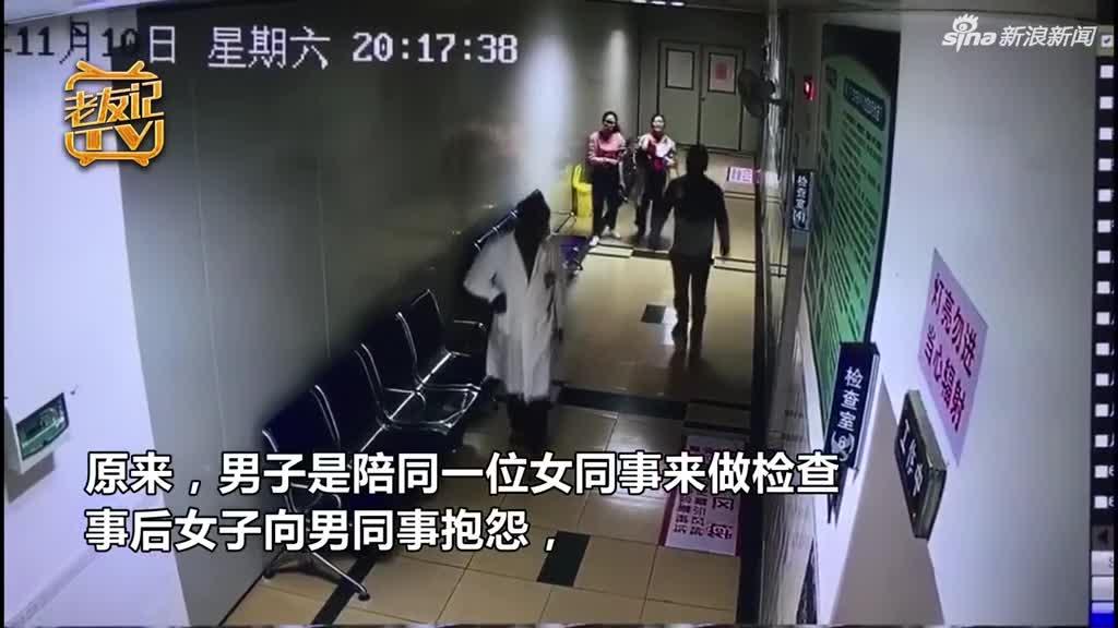 视频:女子质疑医生检查方式有问题 男同事连扇医生