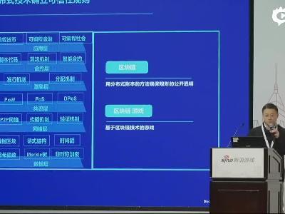 2018全球数娱未来高峰论坛肖永泉演讲