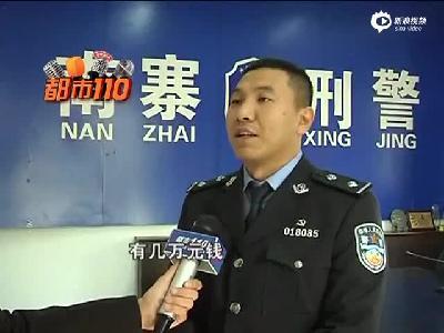 """太原:抓!""""瘾君子""""冒充警察,骗女大学生6000多元"""