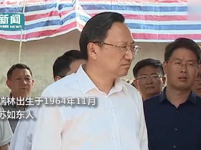 江苏副省长原南京市长缪瑞林被查 其前任和前搭档已落马_1542262958262.mp4