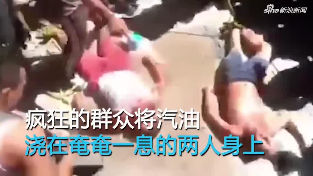 视频:墨西哥网络谣言惨案:两人在警局门口被泼汽油