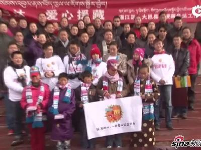 暖冬行动八年坚持 只为给四川偏远地区孩子送去温暖