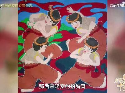 刘丽萍:画出翔安人民的幸福生活