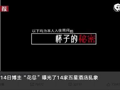 #五星酒店首张卫生罚单# 南昌喜来登违法... 来自新京报我们视频 - 微博