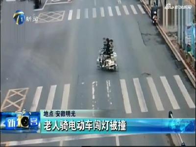 老人骑电动车闯灯被撞 监控拍下全程