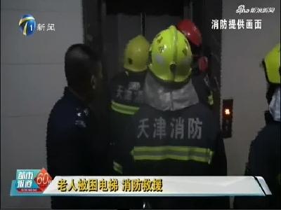 老人被困電梯中 消防接報緊急救援