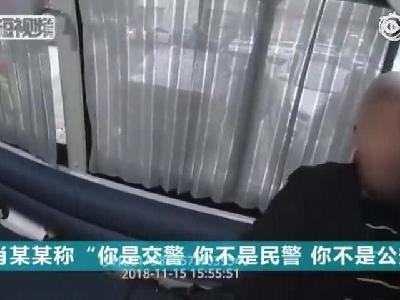 """男子违章扬言""""我北京有人,中央有人!""""交警霸气回应:不接受道歉"""