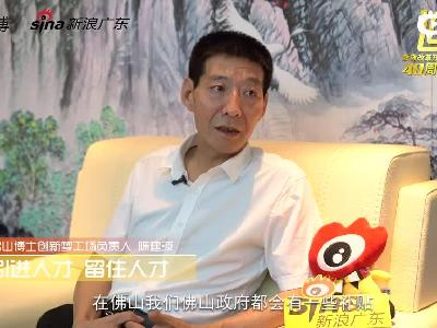 改革开放四十周年人物专访:陈建波