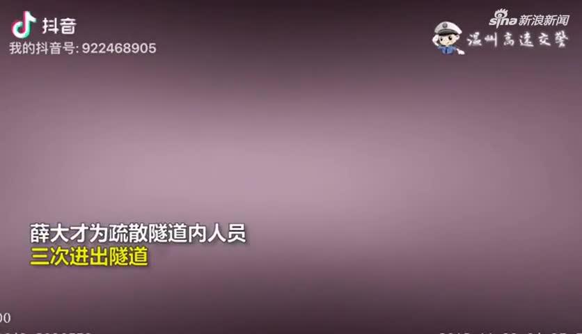 """视频:""""我可能撑不住了"""" 浙江高速大火这段视频让"""