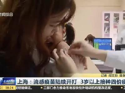 上海:流感疫苗陆续开打  3岁以上接种四价疫苗