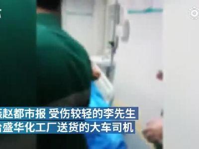 视频|张家口爆炸事故亲历司机:爆炸时正睡觉,穿着裤衩逃生