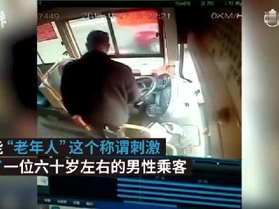 """""""老人""""称呼激怒乘客:抢方向盘打司机"""