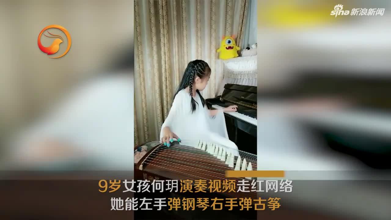 视频:左手钢琴右手古筝!吉林9岁女孩爆红网络