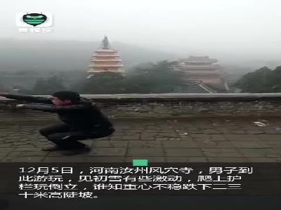 """男子禅院遇初雪激动不已 爬上护栏练""""神功""""不慎跌下30米陡坡"""