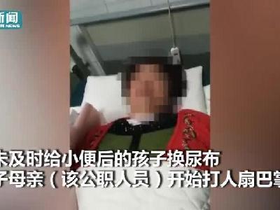 因照顾孩子不及时公职人员被指软禁殴打月嫂 让其下跪30分钟