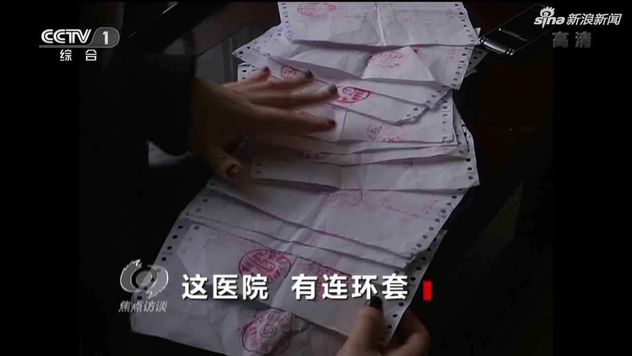 央视曝医院连环套:手术台上加价 吓唬家属签字