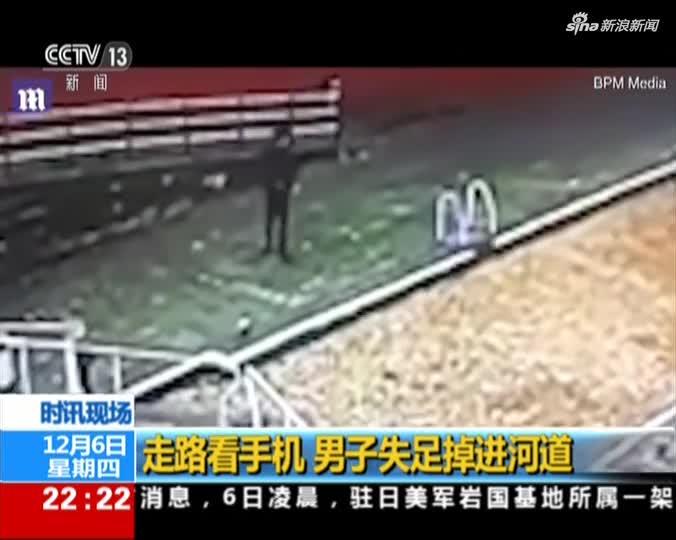 视频:走路时看手机 英男子一脚跌入落满树叶的河道