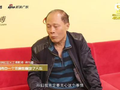 改革开放40周年——梁为道人物采访