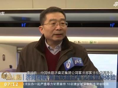 《早安山东》济青高铁 青盐铁路试跑  记者登乘体验