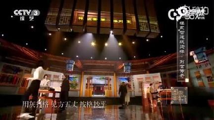 视频:《国家宝藏》第二季首播 王菲任记者揭秘民国传奇