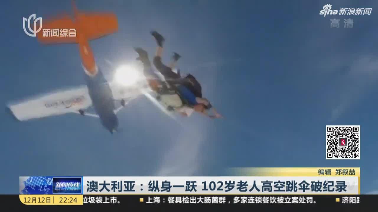视频:为筹研究资金 澳102岁老人高空跳伞破纪录