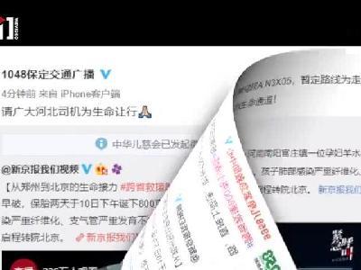 800克早产儿从郑州抵达北京 路上一度病情危急