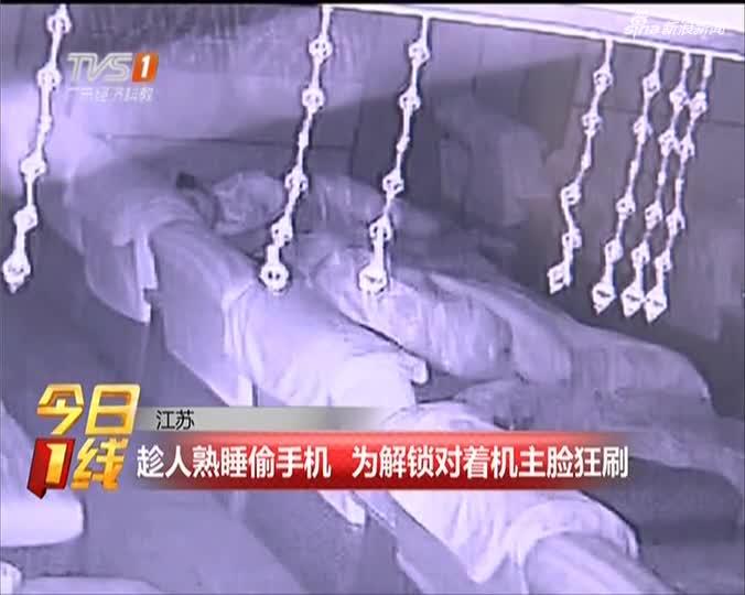 视频:男子趁人熟睡偷手机 为解锁对着机主脸狂刷