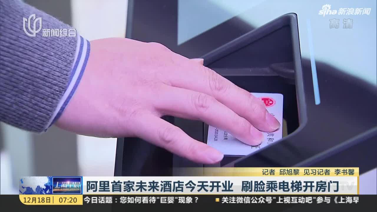 视频-阿里首家未来酒店开业:自助入住 刷脸乘电梯