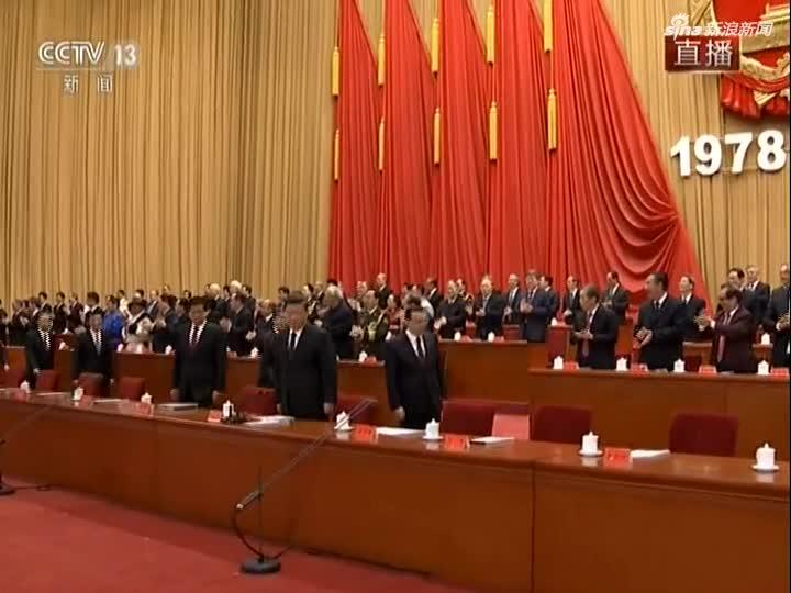 视频:庆祝改革开放40年大会 习近平等国家领导人