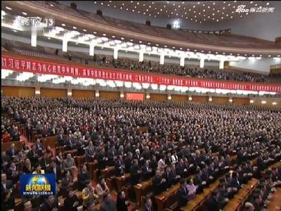视频-庆祝改革开放40周年大会在京隆重举行  习近平发表重要讲话
