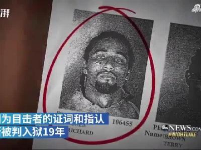 男子长相酷似劫匪被捕入狱 错关17年后获赔偿