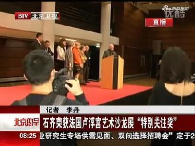 """石齐荣获法国卢浮宫艺术沙龙展""""特别关注奖"""""""