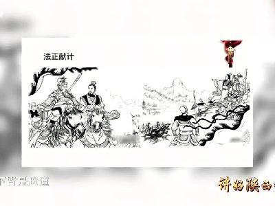 讲好陕西故事7号——邓韬方