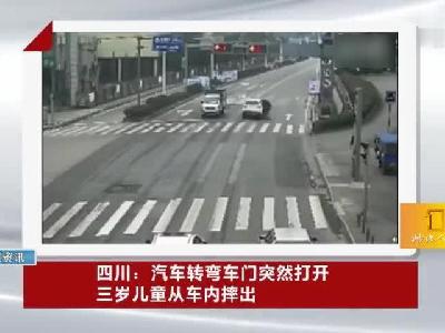 四川:汽车转弯车门突然打开 3岁儿童从车内摔出
