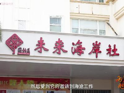 【两岸一家 魅力海沧】符坤龙:社区一家人 闽台一家亲
