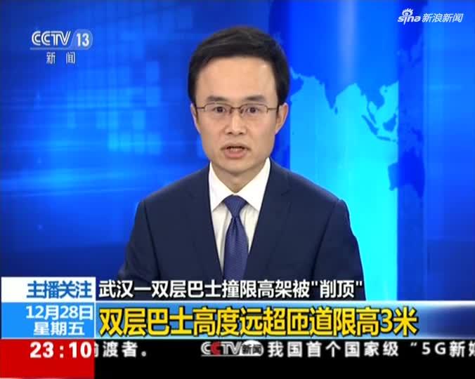 """视频-武汉一双层巴士撞限高架被""""削顶"""""""