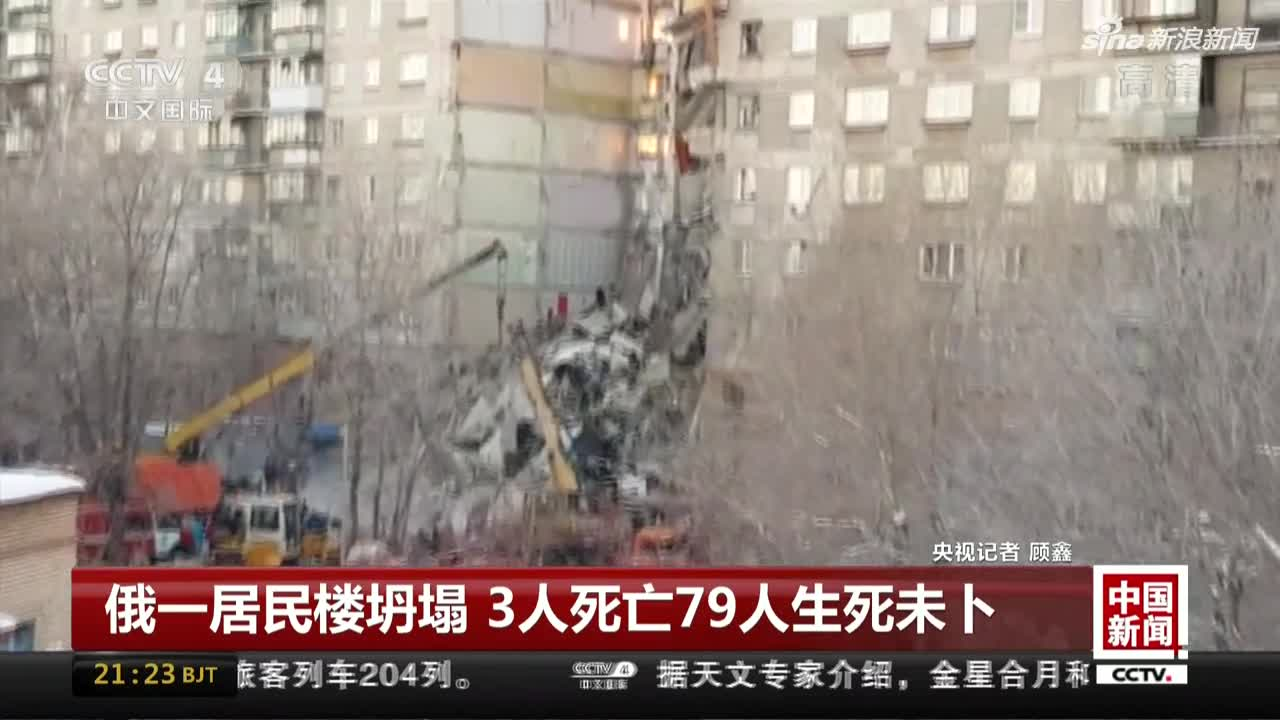 视频-俄一居民楼坍塌 3人死亡79人生死未卜