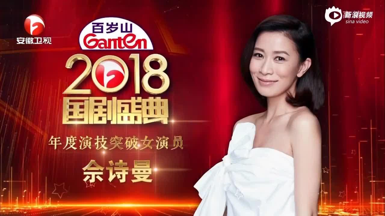 视频:佘诗曼获年度演技突破女演员 表态将继续努力