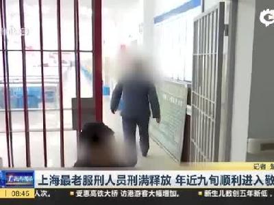 视频:上海最老服刑人员刑满释放 年近九旬顺利进入敬老院