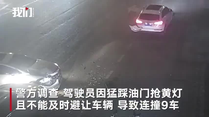 重庆一货车抢黄灯失控连撞9车