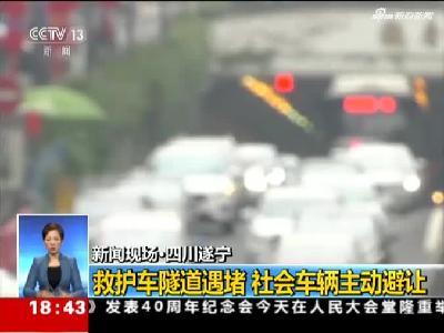 《共同关注》四川遂宁:救护车隧道遇堵  社会车辆主动避让