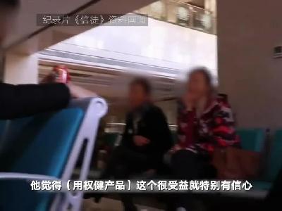女大学生卧底权健医院拍摄纪录片医生病人都像演员 1_1546481030502.mp4