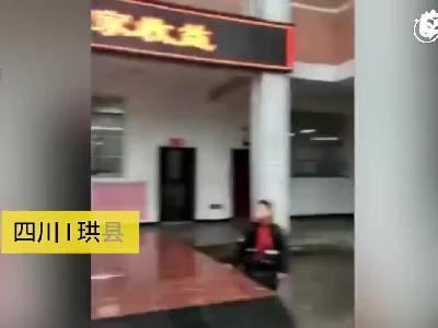 四川宜宾5.3级地震 小学生紧急疏散
