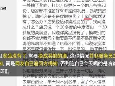 第14期湖南--江湖堂酒肆被质疑虚假抽奖