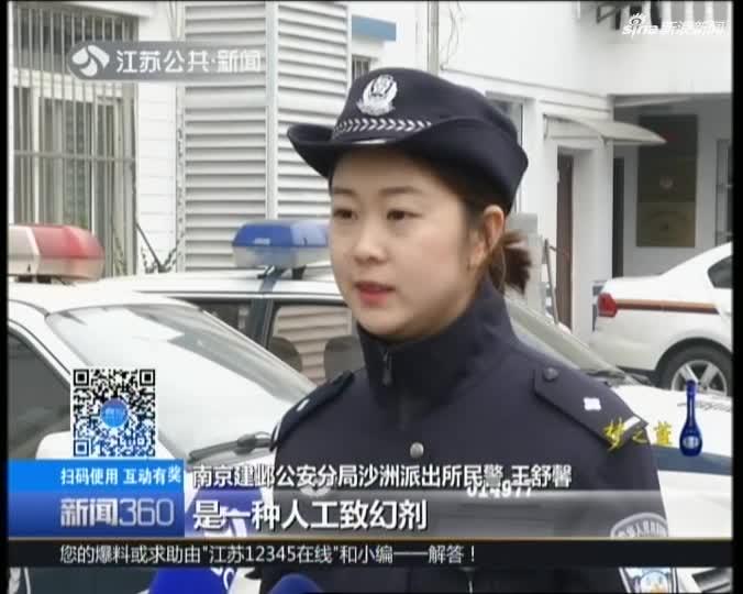 """南京警方赴重庆 查扣致幻毒品""""邮票"""""""