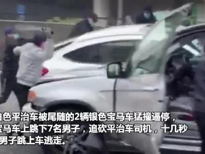 视频:香港公路发生撞车砍人事件 7名口罩男逼停奔驰后猛砍