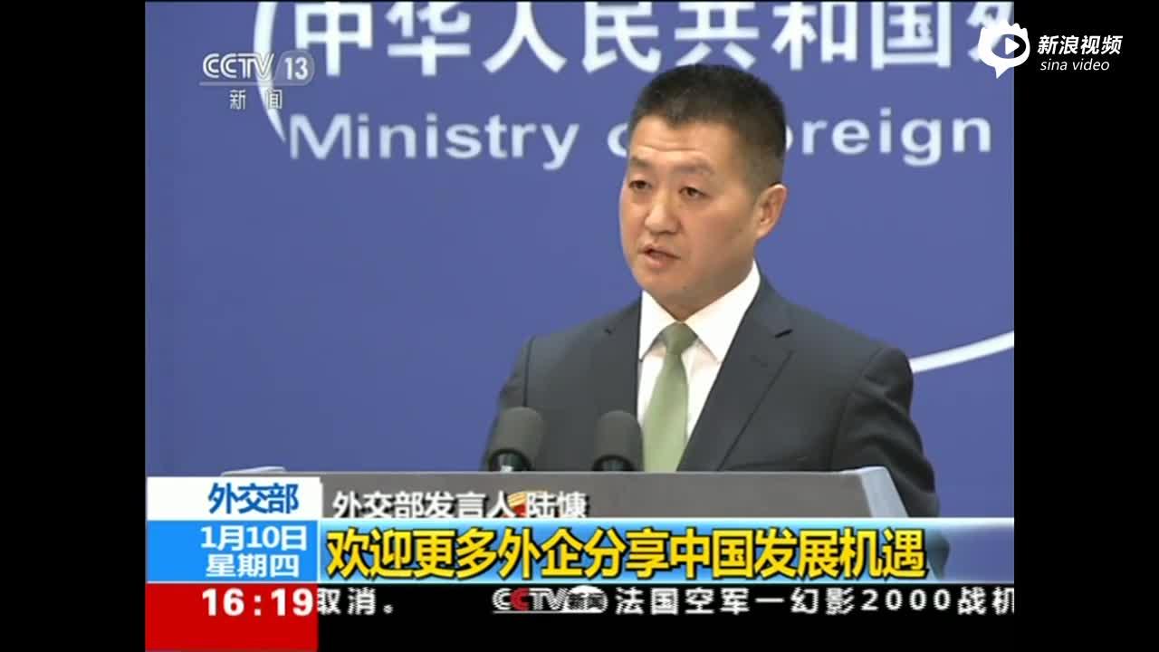 视频-外交部回应特斯拉上海工厂开工:外企对中国有